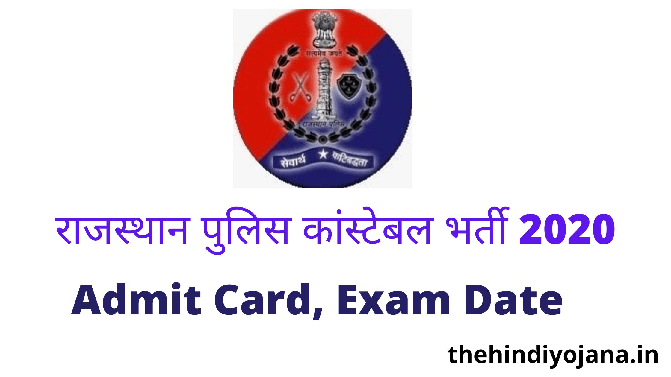 राजस्थान-पुलिस-कांस्टेबल-भर्ती-2020