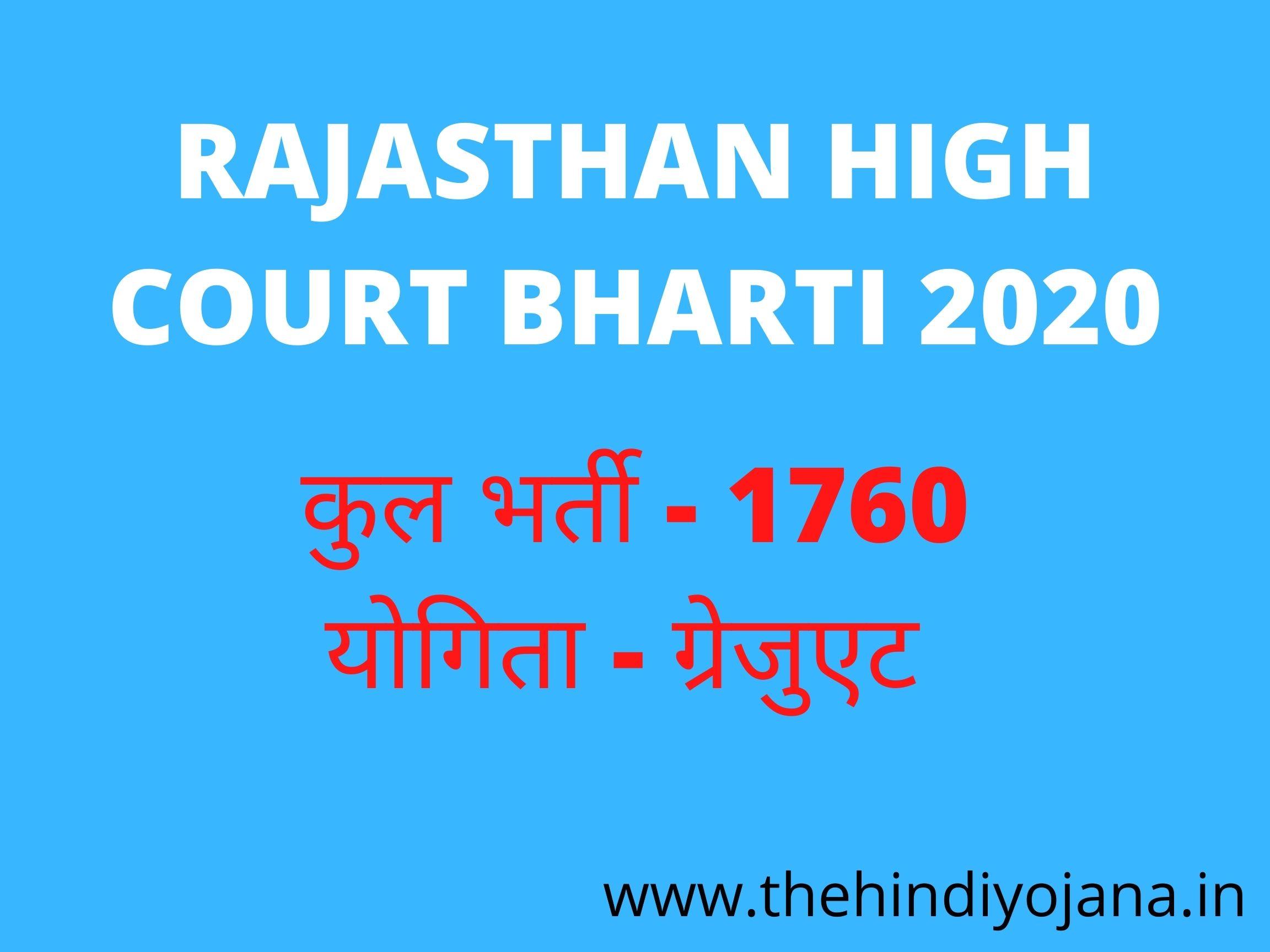 Rajasthan High Court Bharti 2020 राजस्थान हाईकोर्ट भर्ती 2020