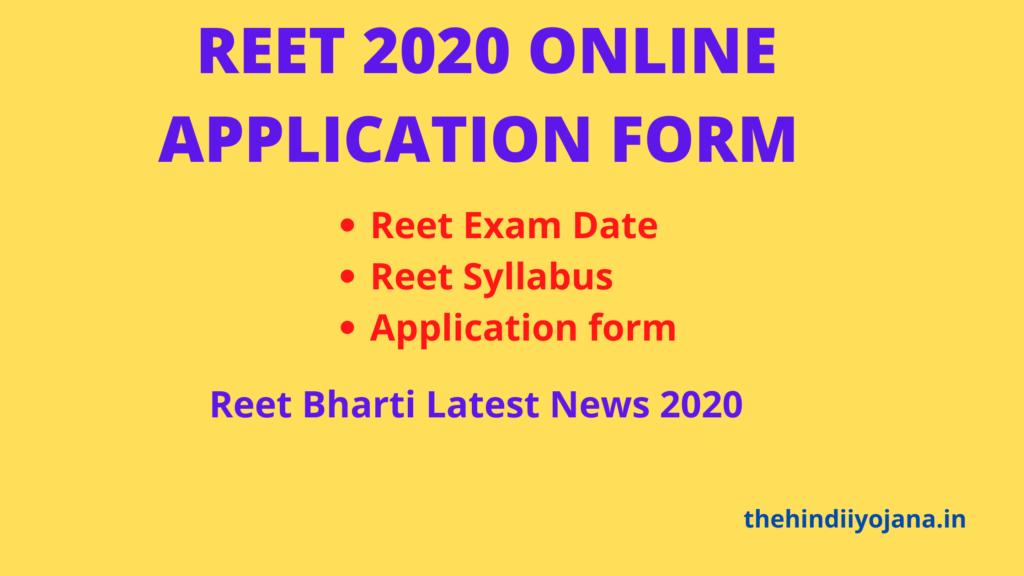 REET 2020 Online Application Form, Reet exam date 2020