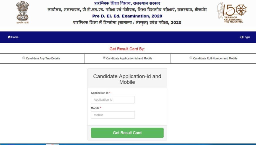 Rajasthan BSTC Pree Deled Result 2020 Released